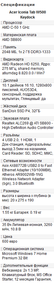 Spetsifikatsiya-Acer-Iconia-Tab-W500