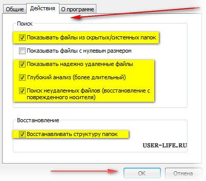 Vosstanovlenie-udalennykh-failov-programmoi-Recuva