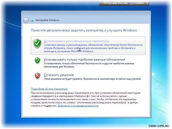 Ukazyvaem-nastroiki-bezopasnosti-Windows-7