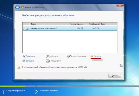 Подробная инструкция по установке windows 7