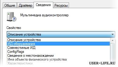 poisk-drayvera-po-kodu-ustroystva-2