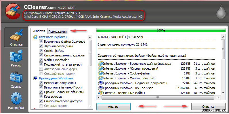 Optimizatsiya-Windows-programma-CCleaner