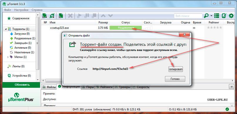 Как сделать ссылку на торрент-файл
