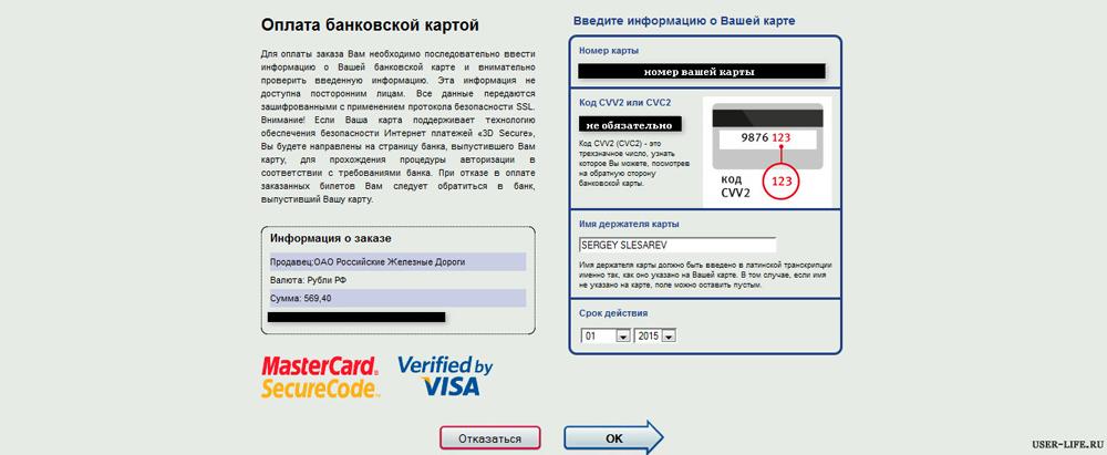Pokupka-zhd-biletov-onlayn