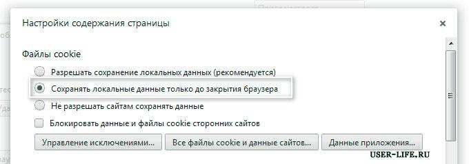 Udaleniye-cookie