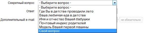 sekretnyy-vopros-dlya-vosstanovleniya-parolya