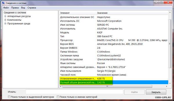 Svedeniya-o-sisteme-msinfo32