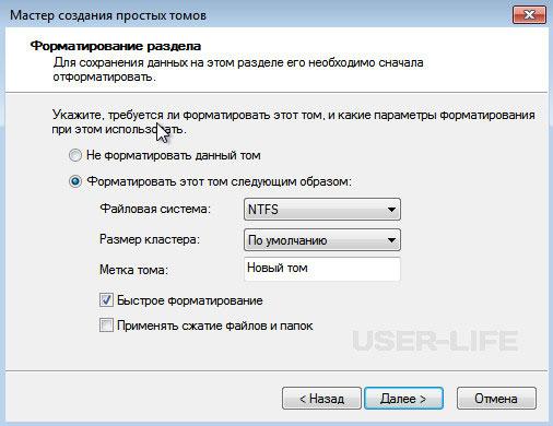 Vybirayem-faylovuyu-sistemu-NTFS