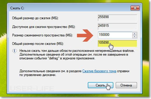 prostranstvo-dostupnoye-dlya-szhatiya