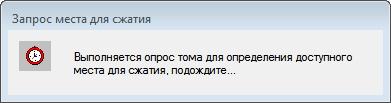 zapros-mesta-dlya-szhatiya