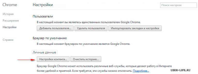 udaleniye-lichnoy-informatsii-Chrome