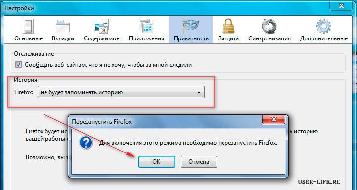 udaleniye-lichnoy-informatsii-Firefox