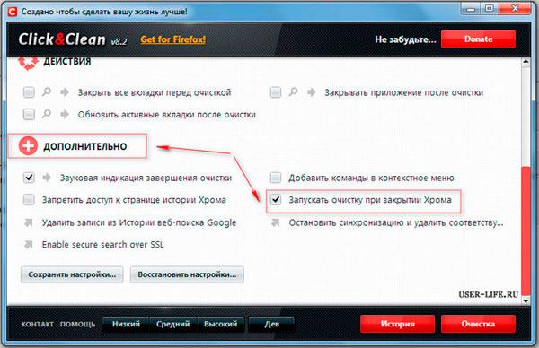 udaleniye-lichnoy-informatsii-Chrome-Click-Clean