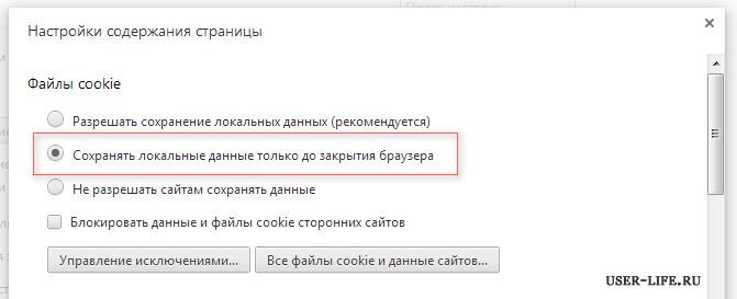 udaleniye-lichnoy-informatsii-Google Chrome