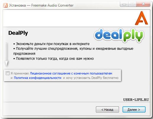 Ustanovka-Freemake-Audio-Converter-3