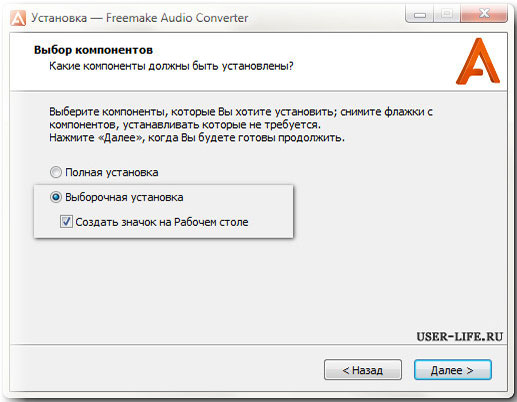 Ustanovka-Freemake-Audio-Converter-4