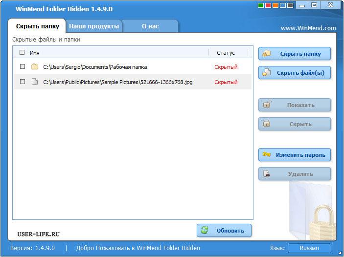 WinMend-Folder-Hidden-2