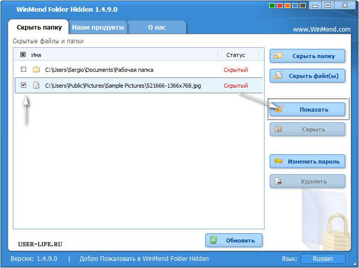 WinMend-Folder-Hidden-3