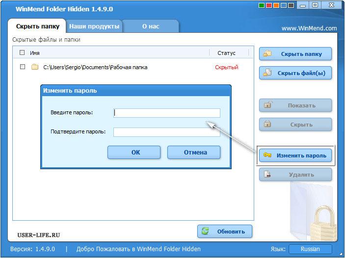 WinMend-Folder-Hidden-5