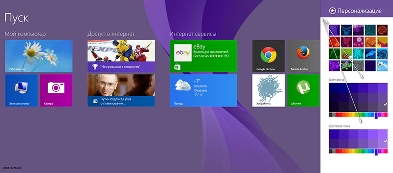 personalizatsiya-Windows8-1