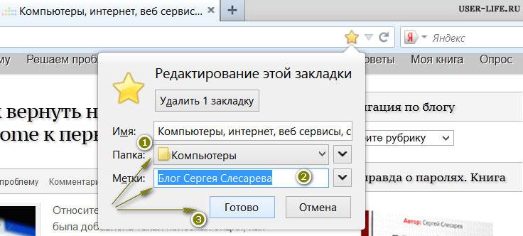 Navigatsiya-po-zakladkam-Firefox