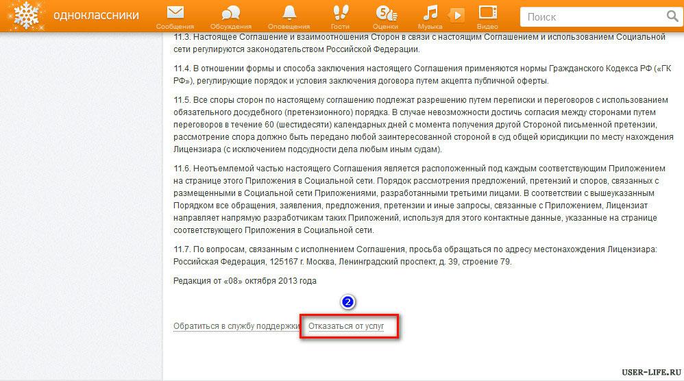 Kak-udalit-stranitsu-v-Odnoklassnikakh1