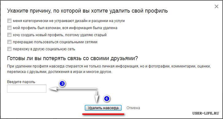 Kak-udalit-stranitsu-v-Odnoklassnikakh2