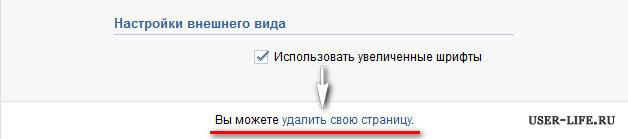 kak-udalit-stranitsu-vkontakte-1