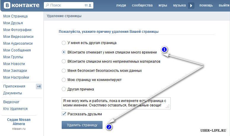 kak-udalit-stranitsu-vkontakte-2