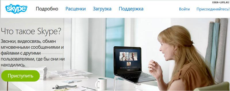 skype-com