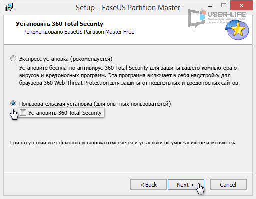 setup-partition-master-3