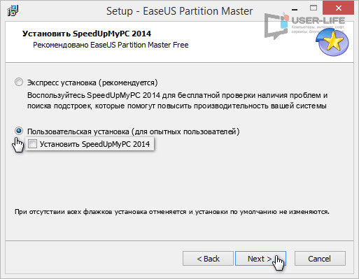 setup-partition-master-4