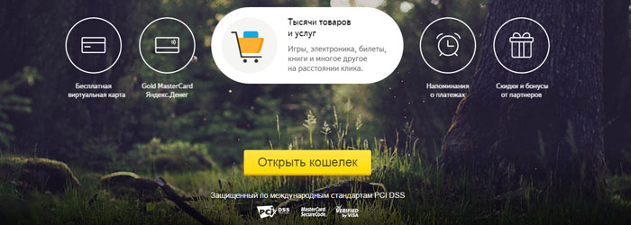 yandex_money