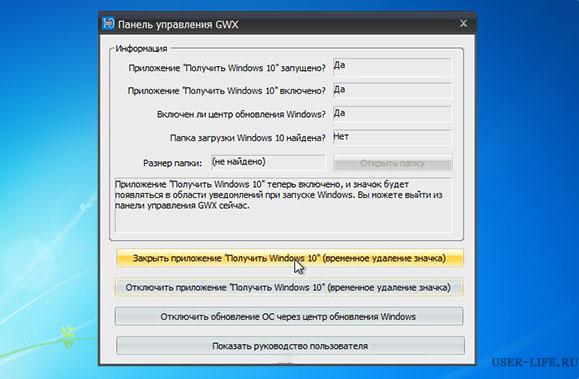 GWX-Control-Panel