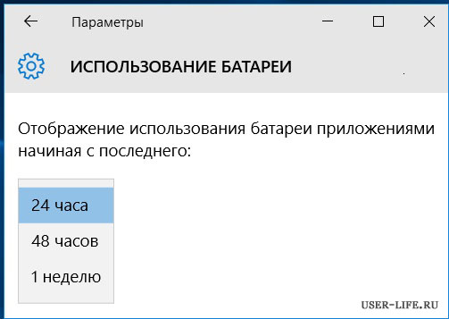 batareya-windows10-1