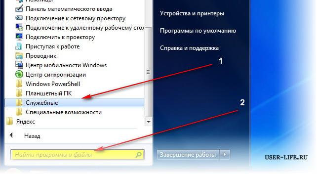 Zapusk-vosstanovleniya-sistemy-Windows