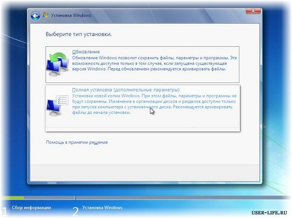 Vybiraem-punkt-polnaya-ustanovka-Windows-7