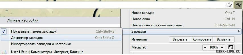Sokhranit-vosstanovit-zakladki-Google-Chrome
