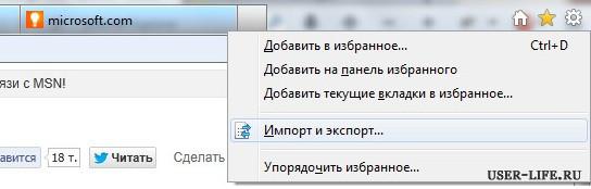 Sokhranit-vosstanovit-zakladki-Internet-Explorer