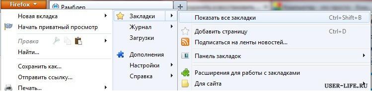 Sokhranit-vosstanovit-zakladki-Mozilla-Firefox