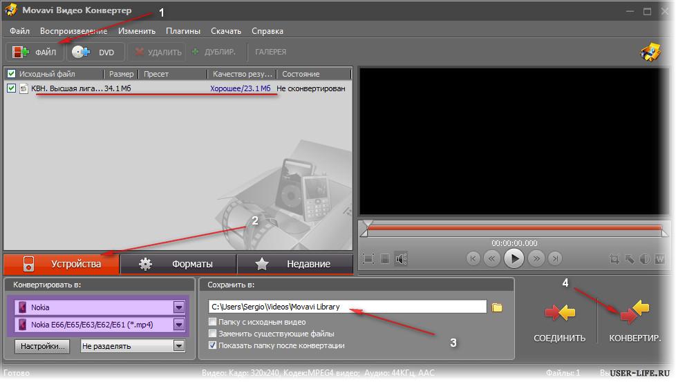 konverter-video-dlya-mobilnogo-telefona