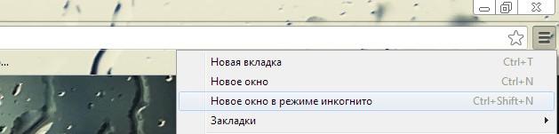 rezhim-Inkognito-Chrome
