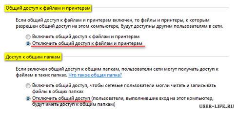 obshchiy-dostup-k-papkam