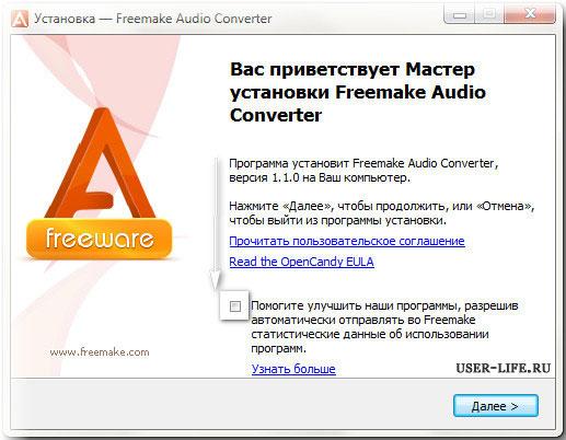 Ustanovka-Freemake-Audio-Converter-1