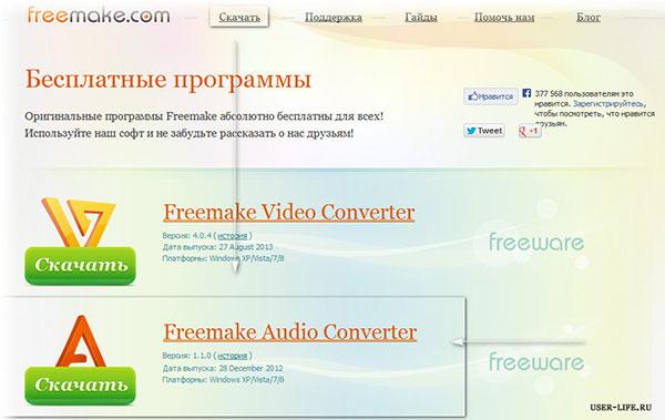 freemake-com