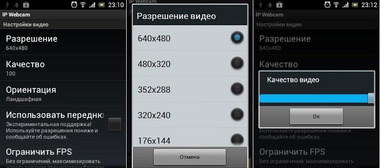 Interfeys-programy-IP-Webcam-1