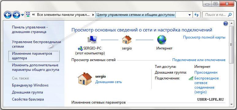 Izmeneniya-parametrov-adaptera