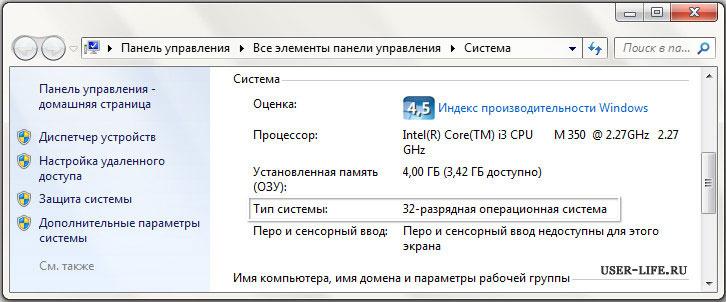 tip-sistemy-Windows