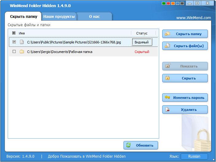 WinMend-Folder-Hidden-4