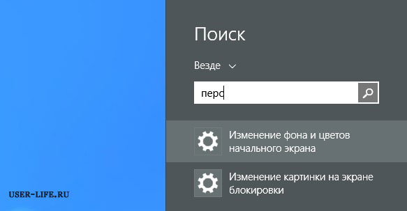 personalizatsiya-Windows-8-1